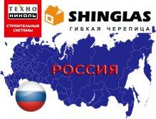 Shinglas (Rusia)